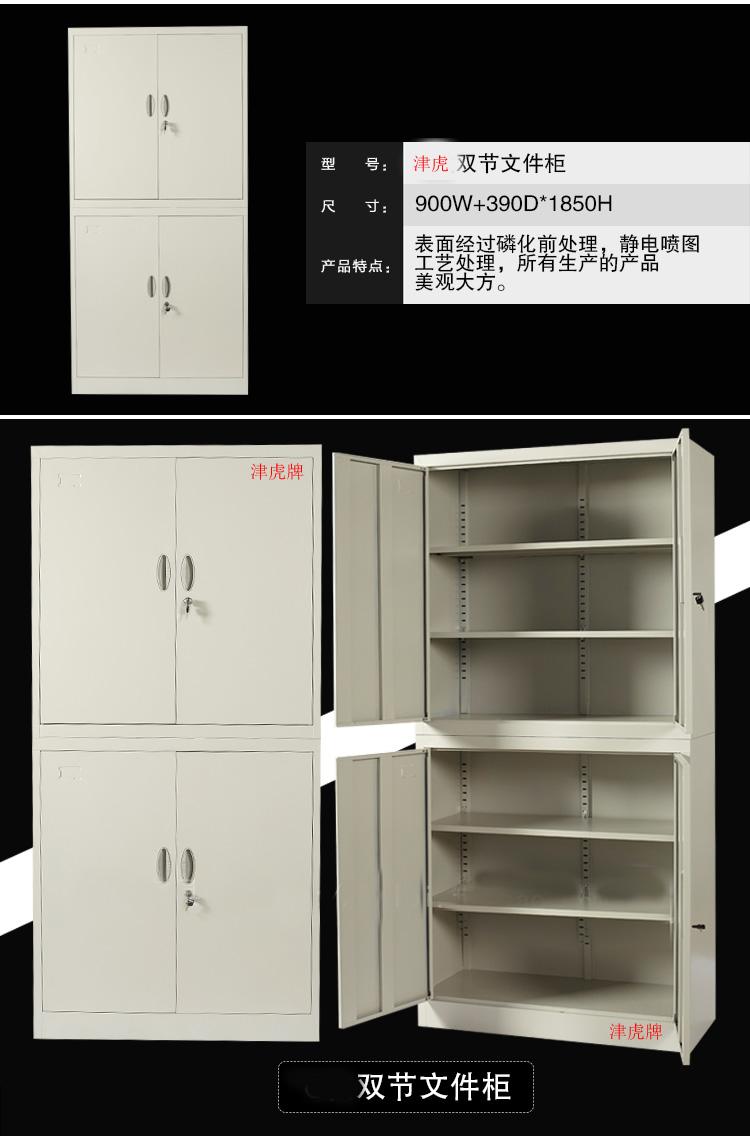 双节文件柜