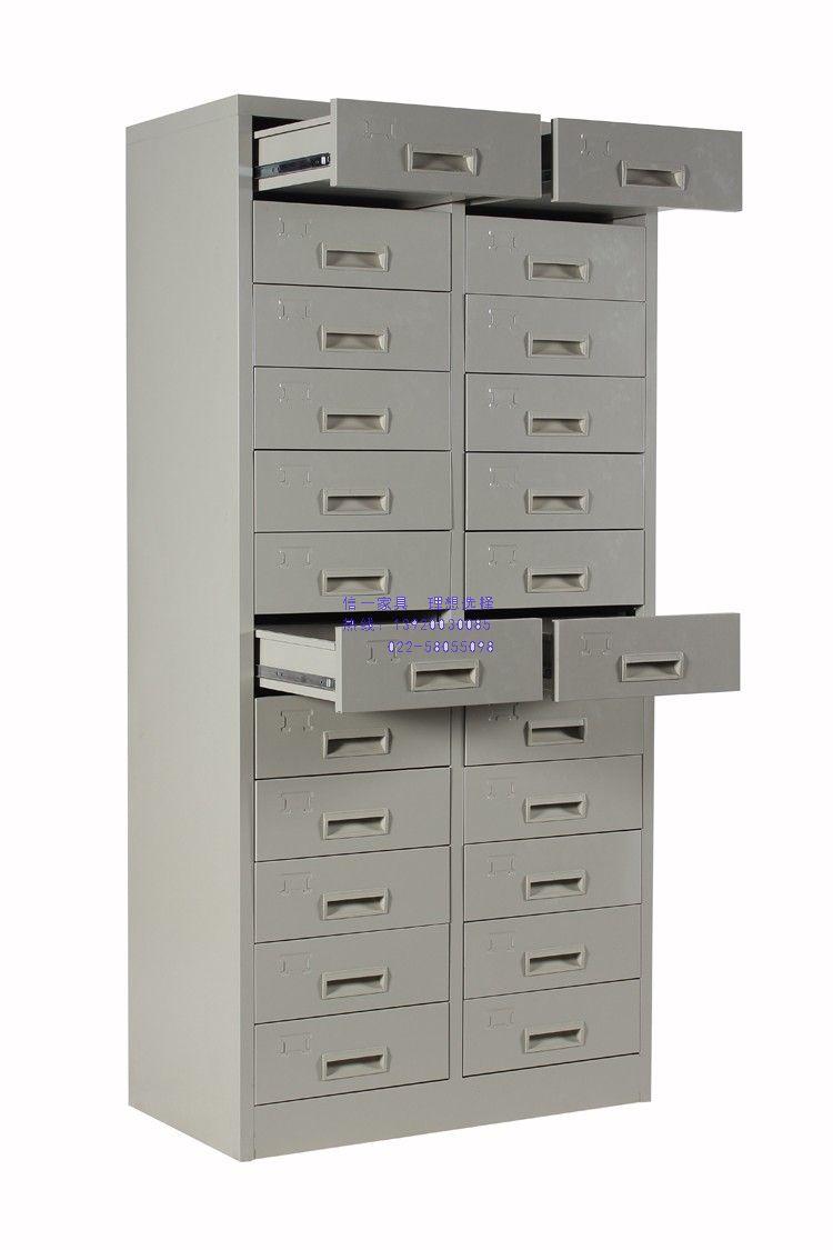 24屉文件柜