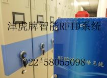 RFID档案室RFID图书室解决方案