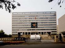 北京房山检察院智能必威备用、智能必威体育官网1958工程