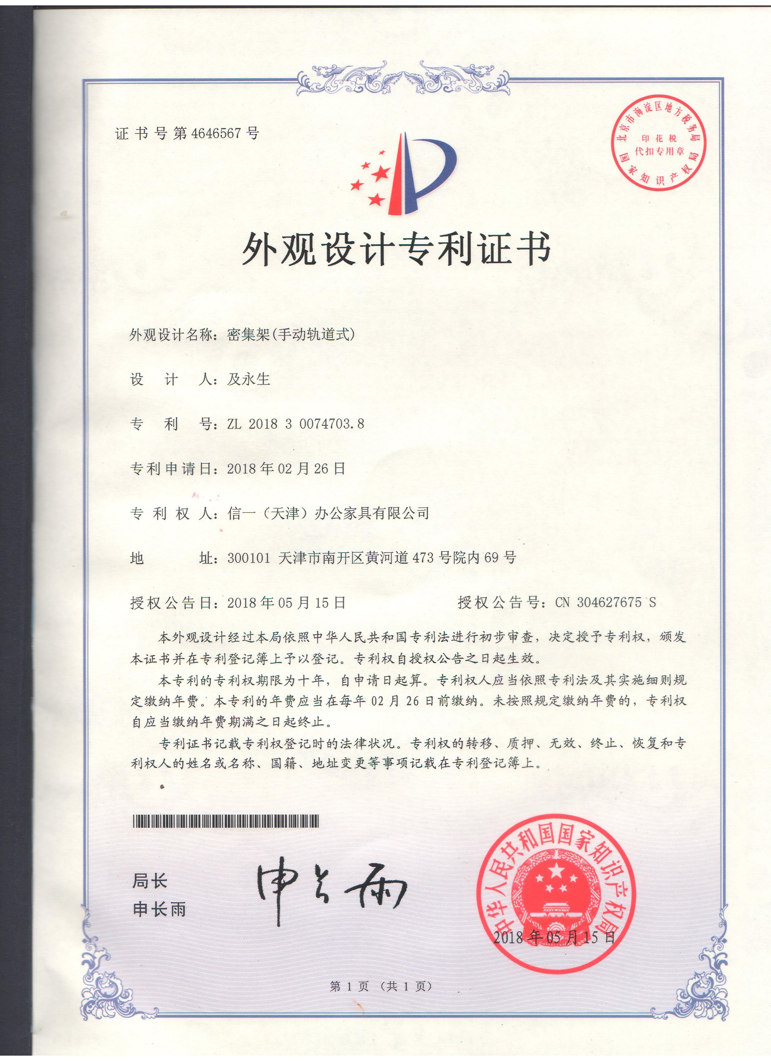 信一必威备用专利证书