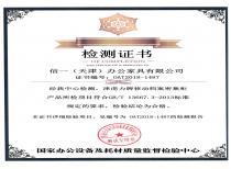 MA,AL,CNAS,ILAC国家级认证必威备用、必威体育官网1958检测合格证明